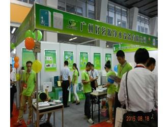 好茗源净水器受邀亮相2015广州国际水展