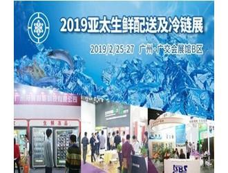 亚太生鲜冷链展新闻发布会在广州隆重召开