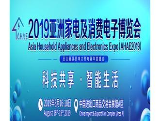 2019亚洲家电及消费电子博览会8月广州举行