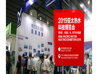 开创热水会展招展新模式,2019亚太热水科技博览会在广州隆重举办