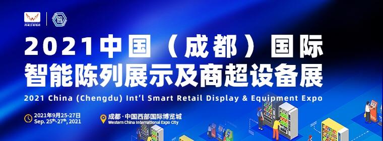 2021中国(成都)国际智能陈列展示及商超设备展启动!