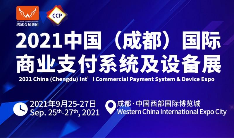 领跑成都新经济!2021中国(成都)国际商业支付系统及设备展招展火热进行中!