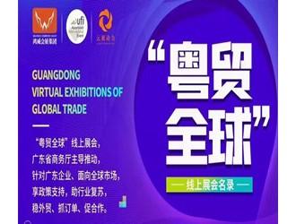 广州市商务局线上展会助力外贸企业开拓国际市场